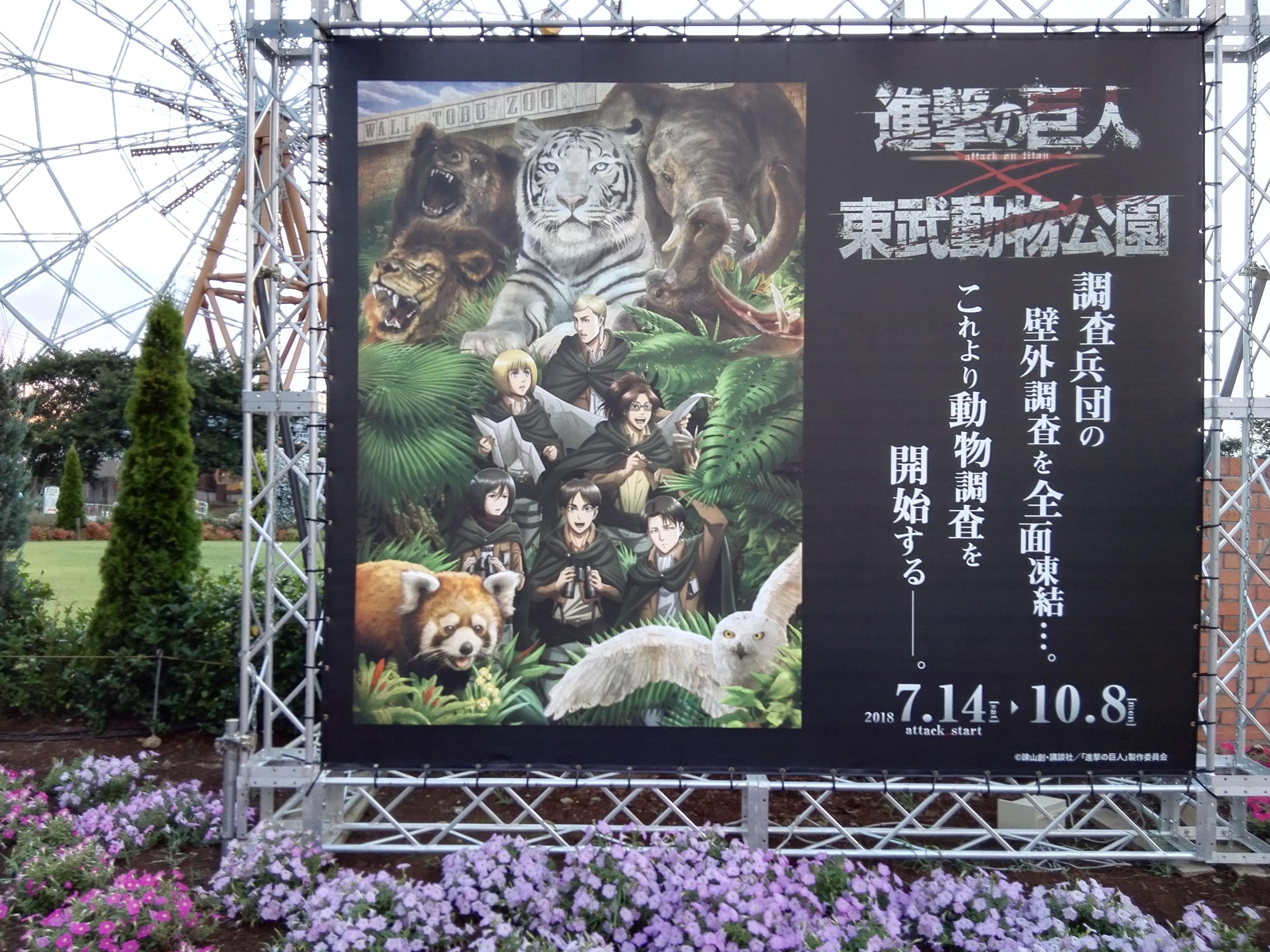 進撃の巨人×東武動物公園イベントを満喫してきた【2018】