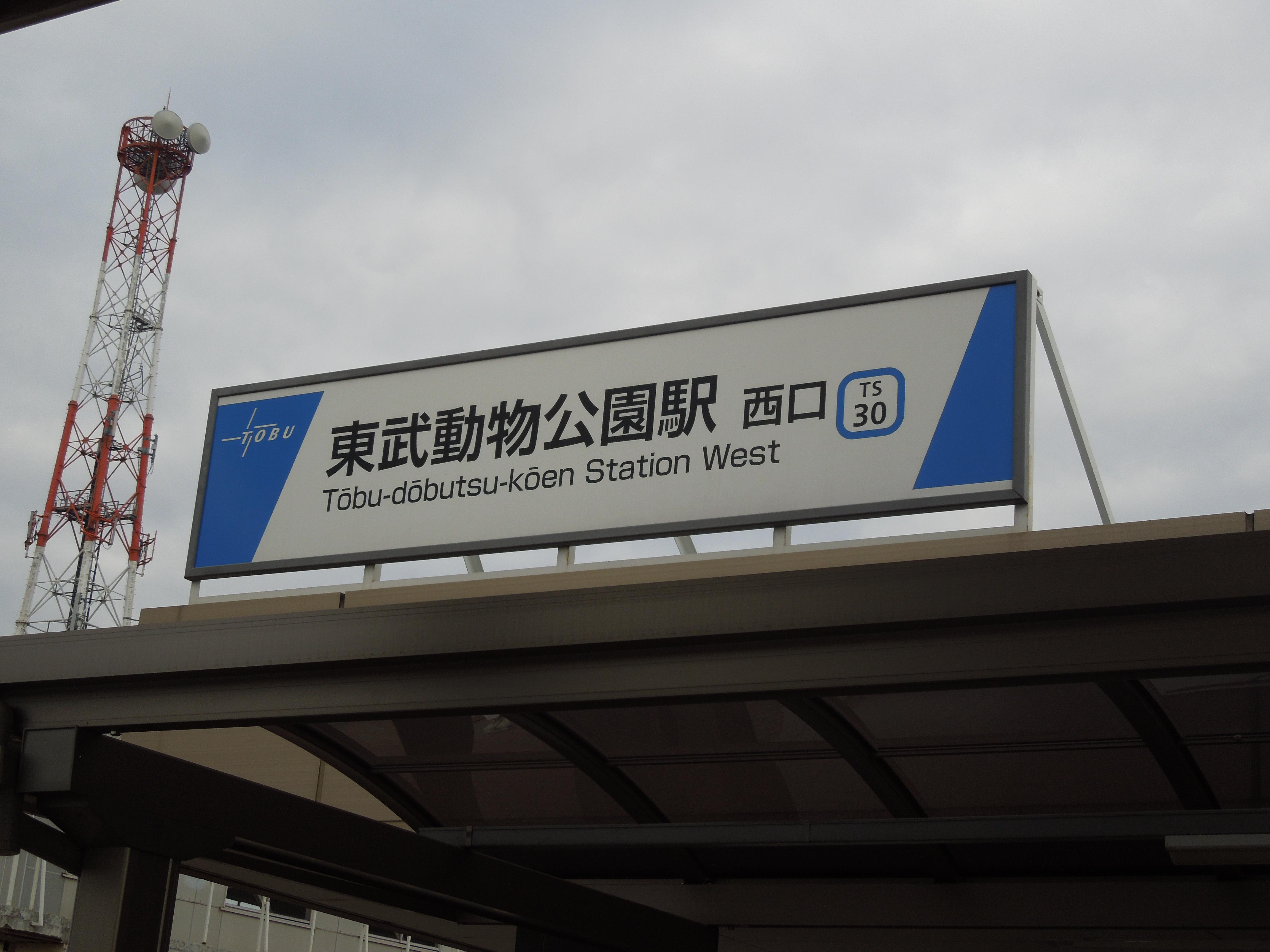 東武動物公園駅には何がある?施設、飲食店情報など。