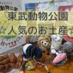 東武動物公園のおみやげ・グッズ