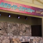 仮面ライダージオウショーに行ってきた【体験談・感想】