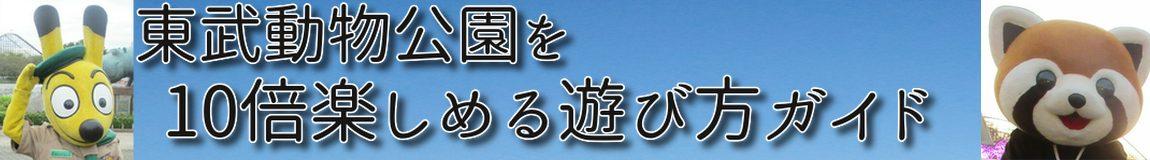 東武動物公園を10倍楽しめる遊び方ガイド