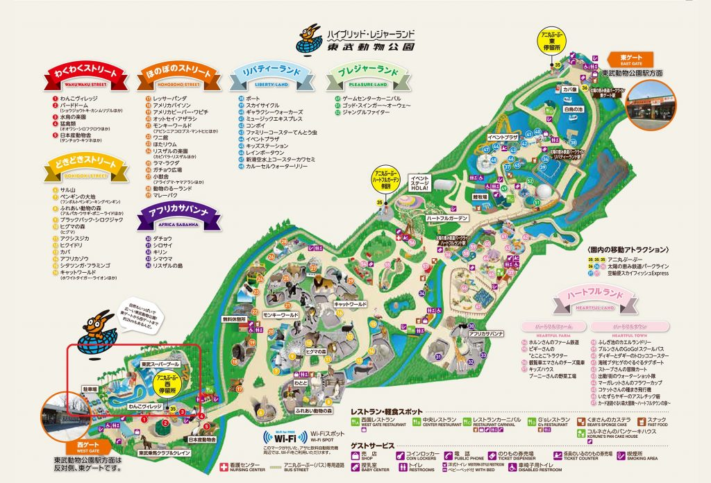 東武スーパープールは東武動物公園内!