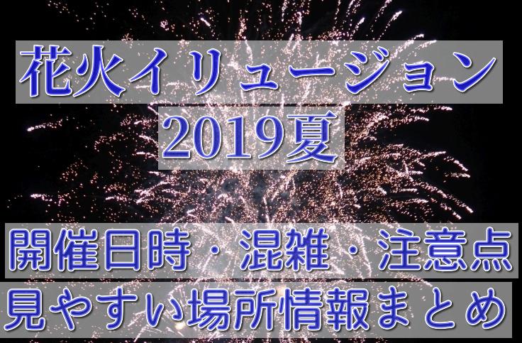 【2019】東武動物公園の花火イベント【場所取りは?】