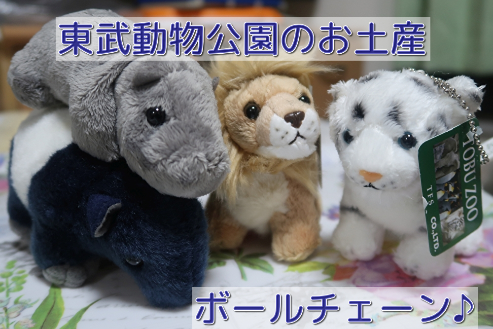 【おみやげ】可愛い!動物のボールチェーンを紹介☆