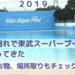 子連れで東武スーパープールに行ってきた【2019】