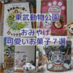 東武動物公園お菓子7選