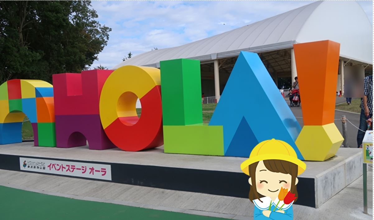 【キャラクターショー】HOLA!に行く前に読みたい場所取りのコツ【バードショー】
