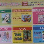 【まとめ】東武動物公園のキャラクターショー見てきた!一覧