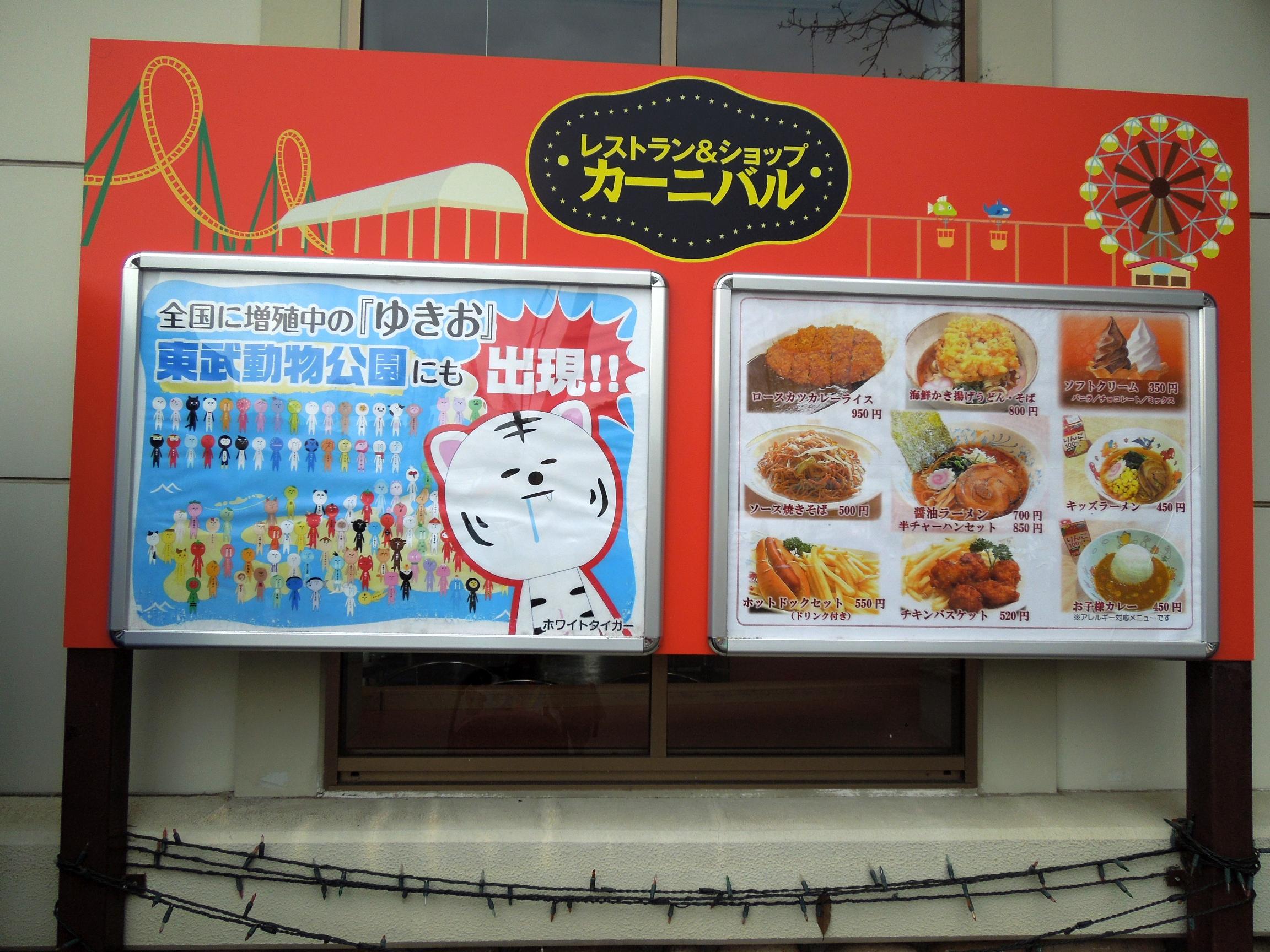 東武公のレストランカーニバル!観覧車の絶景見ながらランチ♪